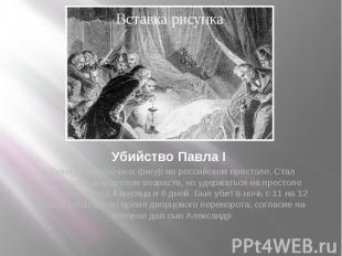 Убийство Павла I Одна из загадочных фигур на российском престоле. Стал император