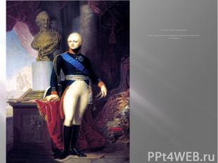1801-1825гг-правление Александра I 1801-1825гг-правление Александра I « Слух о в