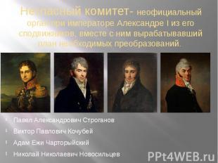 Негласный комитет- неофициальный орган при императоре Александре I из его сподви