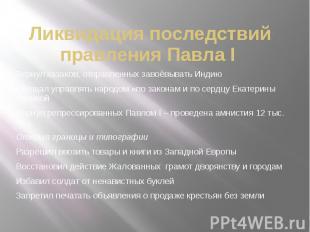Ликвидация последствий правления Павла I Вернул казаков, отправленных завоёвыват