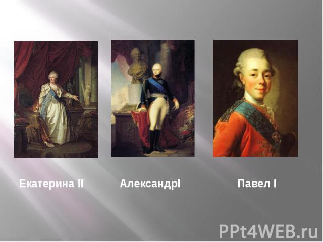Екатерина II АлександрI Павел I