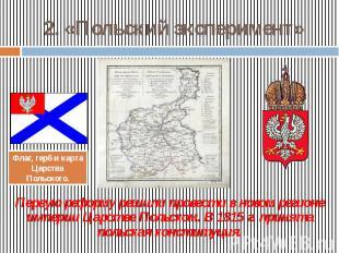 2. «Польский эксперимент» Первую реформу решили провести в новом регионе империи