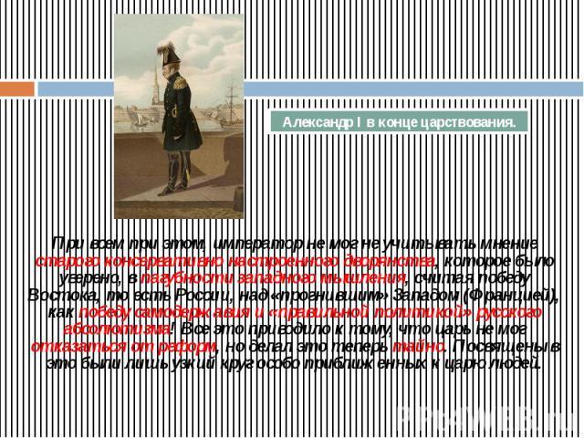 При всем при этом, император не мог не учитывать мнение старого консервативно настроенного дворянства, которое было уверено, в пагубности западного мышления, считая победу Востока, то есть России, над «прогнившим» Западом (Францией), как победу само…