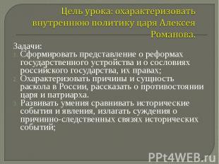Задачи: Задачи: Сформировать представление о реформах государственного устройств