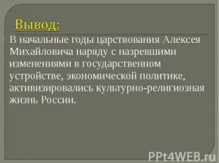 В начальные годы царствования Алексея Михайловича наряду с назревшими изменениям