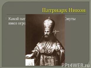 Какой патриарх в России после Смуты имел огромное значение? Какой патриарх в Рос