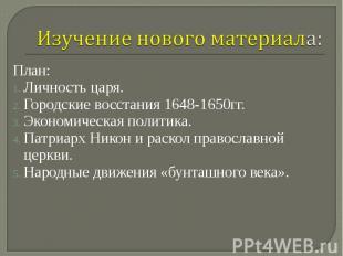 План: План: Личность царя. Городские восстания 1648-1650гг. Экономическая полити