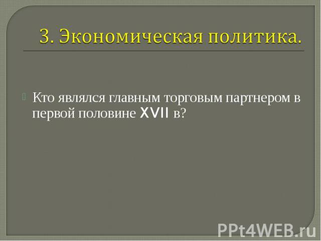 Кто являлся главным торговым партнером в первой половине XVII в? Кто являлся главным торговым партнером в первой половине XVII в?