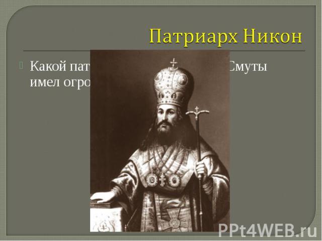 Какой патриарх в России после Смуты имел огромное значение? Какой патриарх в России после Смуты имел огромное значение?