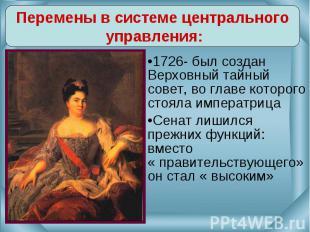 1726- был создан Верховный тайный совет, во главе которого стояла императрица 17