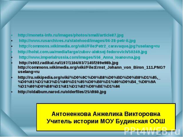 http://moneta-info.ru/images/photos/small/article87.jpg http://moneta-info.ru/images/photos/small/article87.jpg http://www.rusarchives.ru/statehood/images/06-28-petr-ii.jpg http://commons.wikimedia.org/wiki/File:Petr2_caravaque.jpg?uselang=ru http:/…