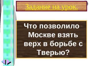 Что позволило Москве взять верх в борьбе с Тверью? Что позволило Москве взять ве