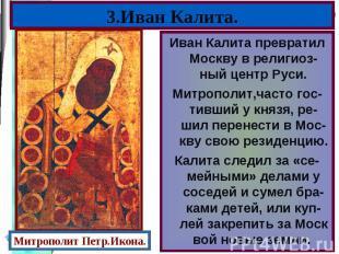 Иван Калита превратил Москву в религиоз- ный центр Руси. Иван Калита превратил М