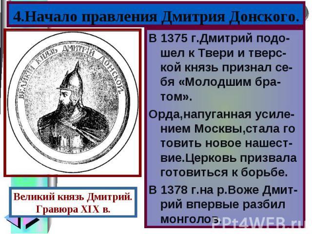В 1375 г.Дмитрий подо-шел к Твери и тверс-кой князь признал се-бя «Молодшим бра-том». В 1375 г.Дмитрий подо-шел к Твери и тверс-кой князь признал се-бя «Молодшим бра-том». Орда,напуганная усиле-нием Москвы,стала го товить новое нашест- вие.Церковь п…