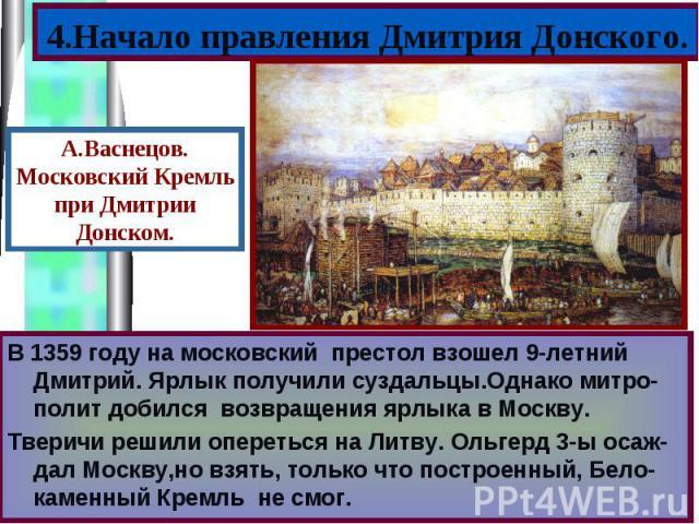 В 1359 году на московский престол взошел 9-летний Дмитрий. Ярлык получили суздальцы.Однако митро-полит добился возвращения ярлыка в Москву. В 1359 году на московский престол взошел 9-летний Дмитрий. Ярлык получили суздальцы.Однако митро-полит добилс…