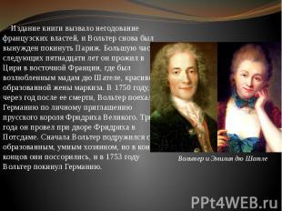 Издание книги вызвало негодование французских властей, и Вольтер с