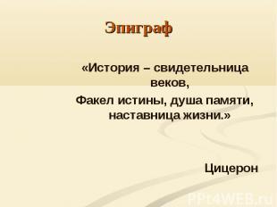 «История – свидетельница веков, «История – свидетельница веков, Факел истины, ду