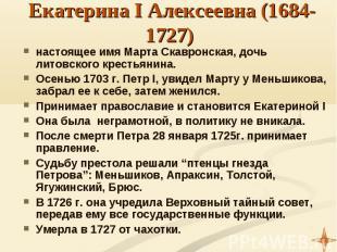 настоящее имя Марта Скавронская, дочь литовского крестьянина. настоящее имя Март