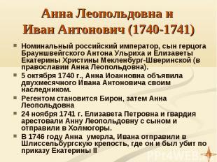 Номинальный российский император, сын герцога Брауншвейгского Антона Ульриха и Е
