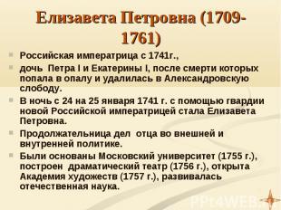 Российская императрица с 1741г., Российская императрица с 1741г., дочь Петра I и