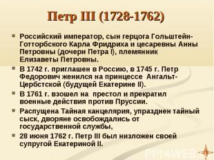 Российский император, сын герцога Гольштейн-Готторбского Карла Фридриха и цесаре