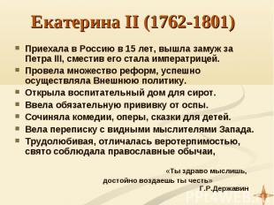 Приехала в Россию в 15 лет, вышла замуж за Петра III, сместив его стала императр