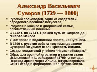 Русский полководец, один из создателей передового военного искусства, Русский по