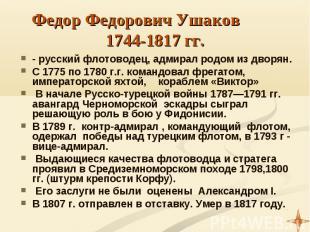 - русский флотоводец, адмирал родом из дворян. - русский флотоводец, адмирал род