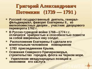 Русский государственный деятель, генерал-фельдмаршал, фаворит Екатерины II., из