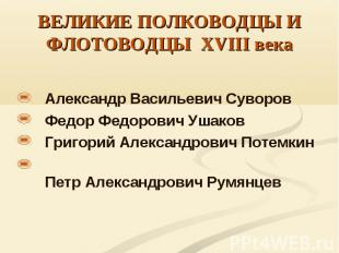 Александр Васильевич Суворов Александр Васильевич Суворов Федор Федорович Ушаков