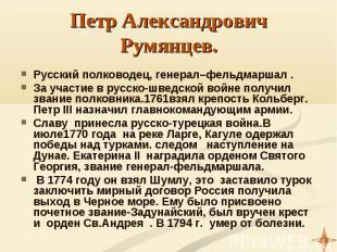 Русский полководец, генерал–фельдмаршал . Русский полководец, генерал–фельдмарша
