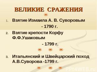 Взятие Измаила А. В. Суворовым Взятие Измаила А. В. Суворовым - 1790 г. Взятие к