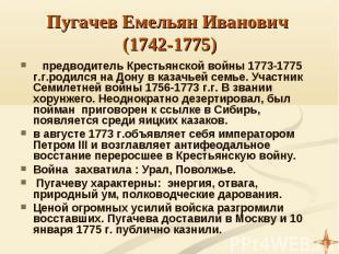 предводитель Крестьянской войны 1773-1775 г.г.родился на Дону в казачьей семье.