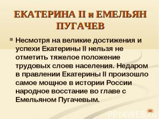 Несмотря на великие достижения и успехи Екатерины II нельзя не отметить тяжелое