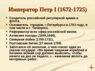 Создатель российской регулярной армии и флота. Создатель российской регулярной а