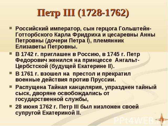 Российский император, сын герцога Гольштейн-Готторбского Карла Фридриха и цесаревны Анны Петровны (дочери Петра I), племянник Елизаветы Петровны. Российский император, сын герцога Гольштейн-Готторбского Карла Фридриха и цесаревны Анны Петровны (доче…