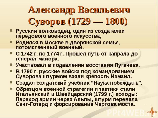 Русский полководец, один из создателей передового военного искусства, Русский полководец, один из создателей передового военного искусства, Родился в Москве в дворянской семье, потомственный военный. С 1742 г. по 1774 г. Прошел путь от капрала до ге…