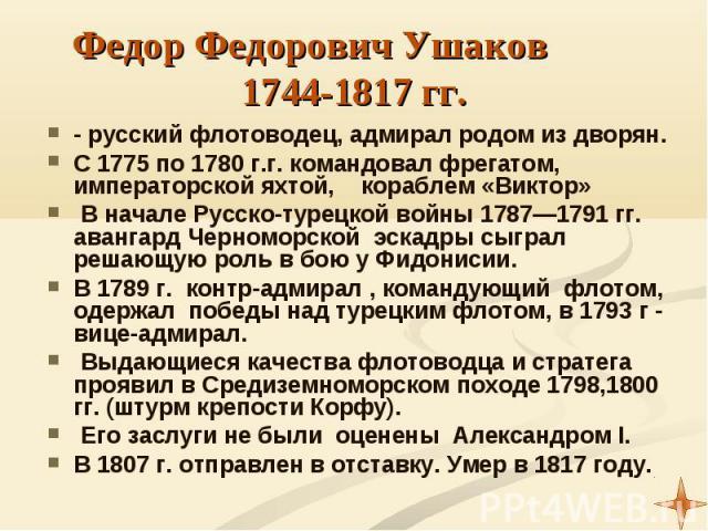 - русский флотоводец, адмирал родом из дворян. - русский флотоводец, адмирал родом из дворян. С 1775 по 1780 г.г. командовал фрегатом, императорской яхтой, кораблем «Виктор» В начале Русско-турецкой войны 1787—1791 гг. авангард Черноморской эскадры …