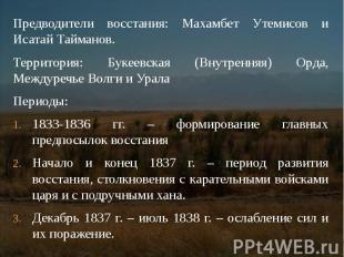 Предводители восстания: Махамбет Утемисов и Исатай Тайманов. Предводители восста