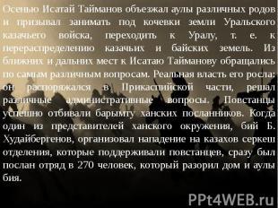 Осенью Исатай Тайманов объезжал аулы различных родов и призывал занимать под коч