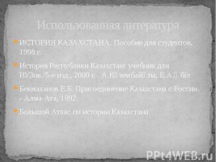 Использованная литература ИСТОРИЯ КАЗАХСТАНА. Пособие для студентов, 1998 г. Ист