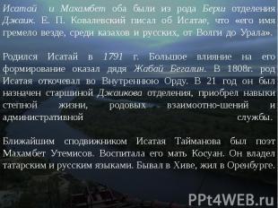 Исатай и Махамбет оба были из рода Берш отделения Джаик. Е. П. Ковалевский писал