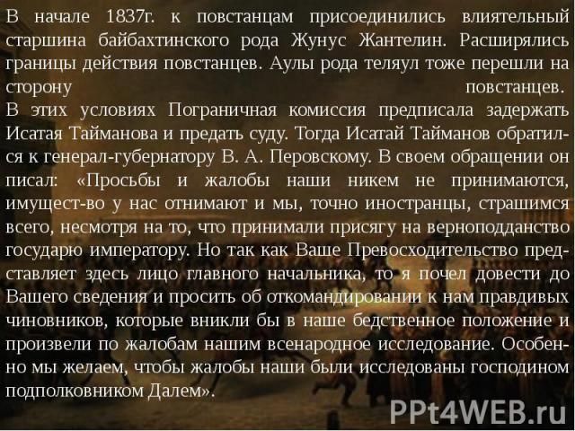 В начале 1837г. к повстанцам присоединились влиятельный старшина байбахтинского рода Жунус Жантелин. Расширялись границы действия повстанцев. Аулы рода теляул тоже перешли на сторону повстанцев. В этих условиях Пограничная комиссия предписала …
