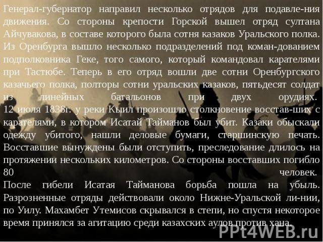 Генерал-губернатор направил несколько отрядов для подавления движения. Со стороны крепости Горской вышел отряд султана Айчувакова, в составе которого была сотня казаков Уральского полка. Из Оренбурга вышло несколько подразделений под коман…