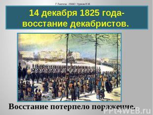 14 декабря 1825 года- восстание декабристов.