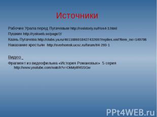 Рабочие Урала перед Пугачевым http://rosistoriy.ru/Ros4-3.html Рабочие Урала пер
