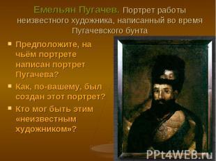 Предположите, на чьём портрете написан портрет Пугачева? Предположите, на чьём п