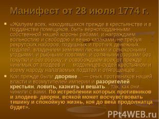«Жалуем всех, находившихся прежде в крестьянстве и в подданстве помещиков, быть