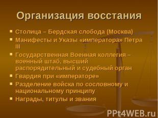 Столица – Бердская слобода (Москва) Столица – Бердская слобода (Москва) Манифест