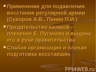 Применение для подавления восстания регулярной армии (Суворов А.В., Панин П.И.)